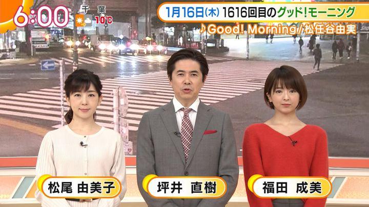 2020年01月16日福田成美の画像09枚目
