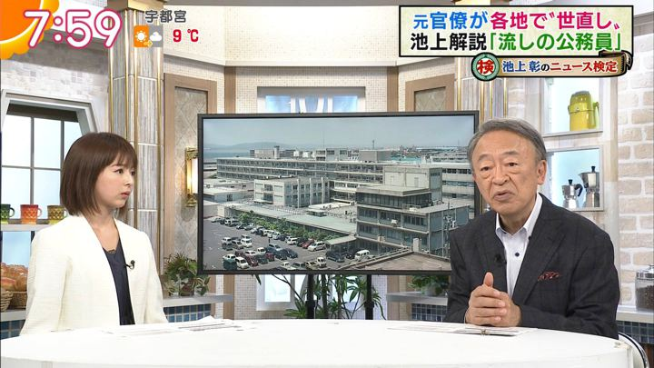 2020年01月16日福田成美の画像17枚目