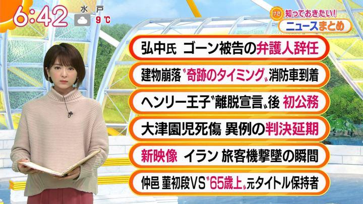 2020年01月17日福田成美の画像11枚目