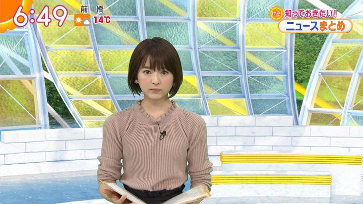 2020年01月20日福田成美の画像09枚目