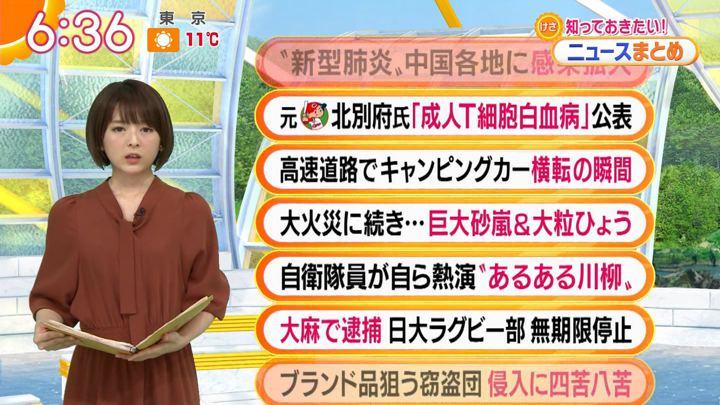 2020年01月21日福田成美の画像12枚目