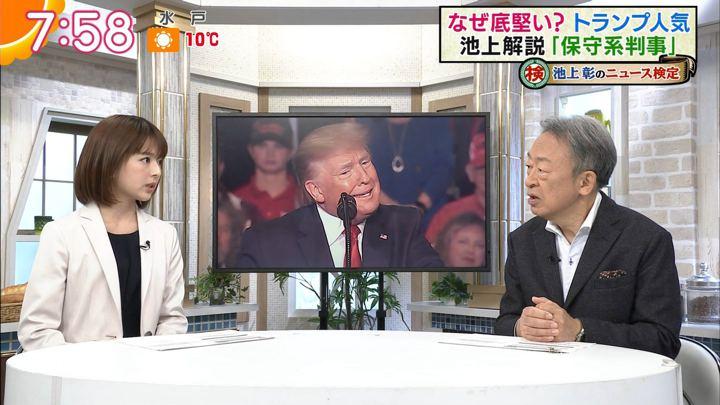2020年01月21日福田成美の画像17枚目