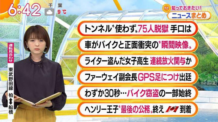 2020年01月22日福田成美の画像08枚目