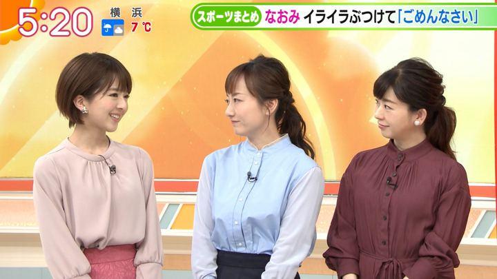 2020年01月23日福田成美の画像03枚目