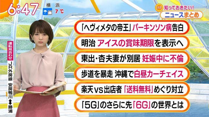 2020年01月23日福田成美の画像11枚目