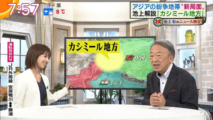 2020年01月23日福田成美の画像16枚目