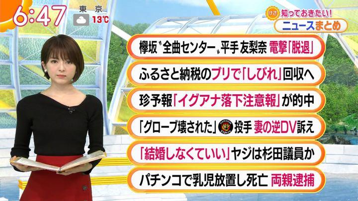 2020年01月24日福田成美の画像13枚目