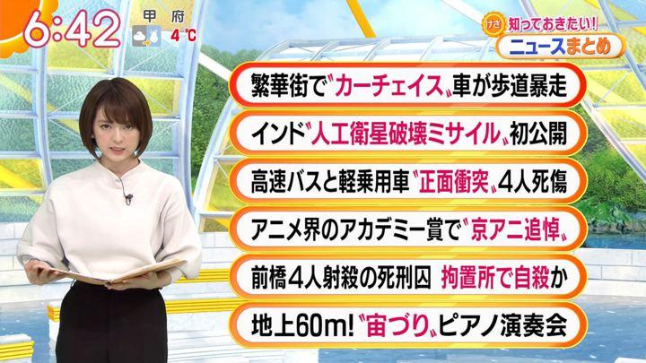 2020年01月27日福田成美の画像08枚目