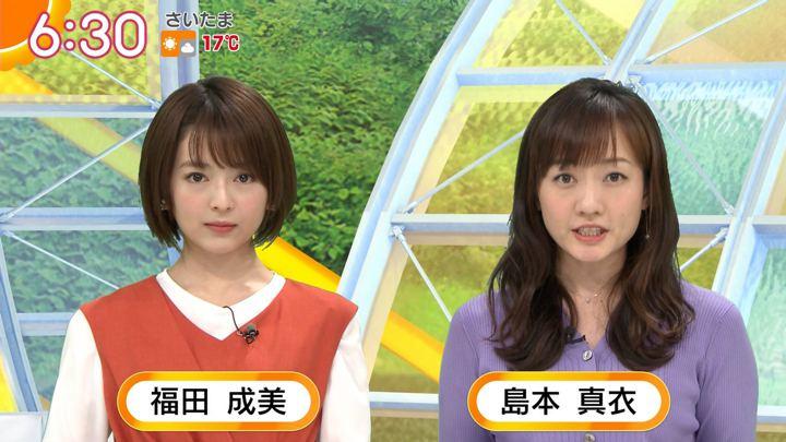 2020年01月30日福田成美の画像08枚目