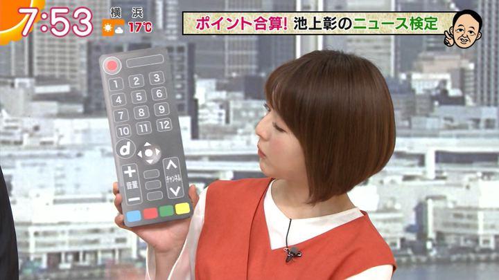 2020年01月30日福田成美の画像13枚目