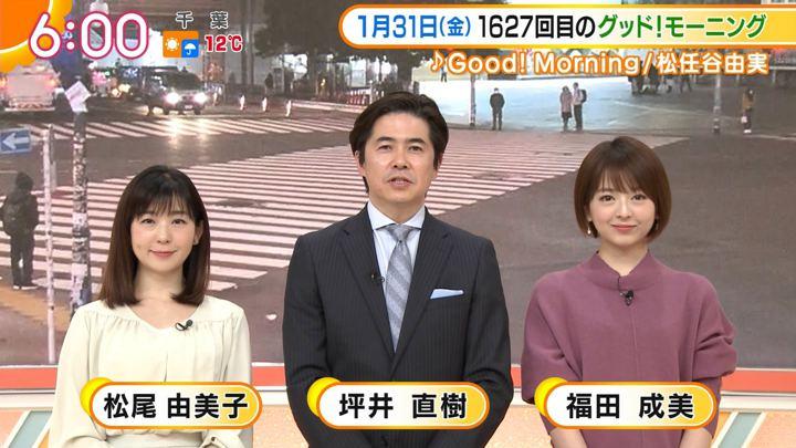 2020年01月31日福田成美の画像10枚目
