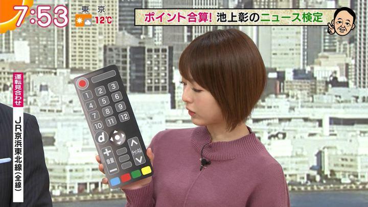 2020年01月31日福田成美の画像18枚目