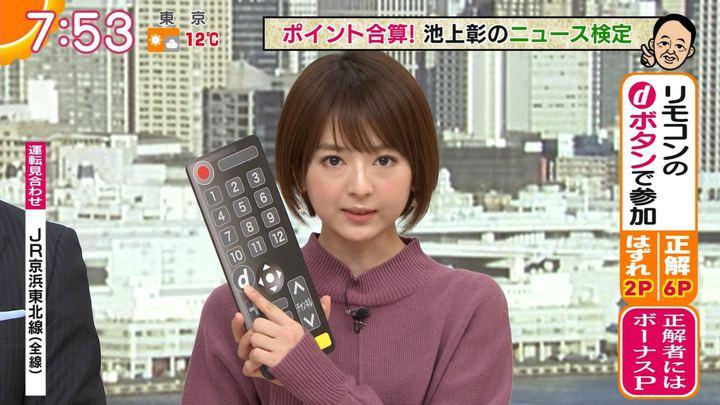 2020年01月31日福田成美の画像19枚目