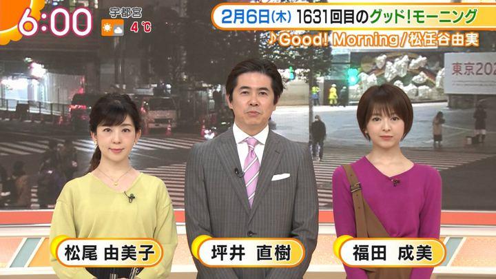 2020年02月06日福田成美の画像08枚目