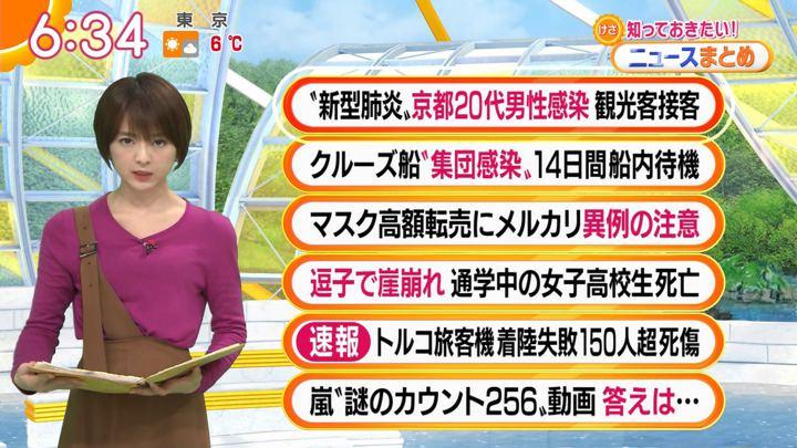 2020年02月06日福田成美の画像10枚目
