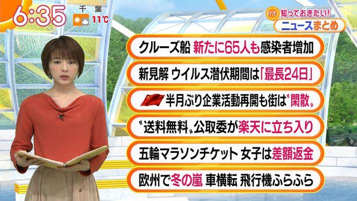 2020年02月11日福田成美の画像15枚目