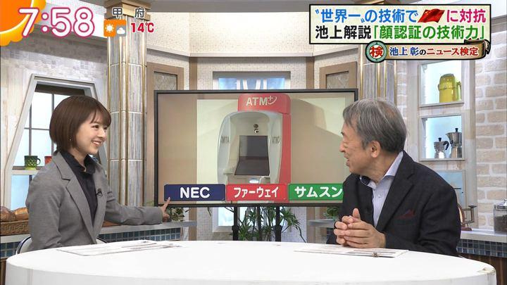 2020年02月17日福田成美の画像20枚目