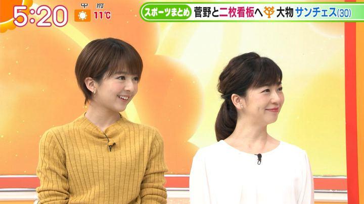 2020年02月18日福田成美の画像03枚目