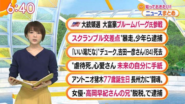 2020年02月21日福田成美の画像14枚目