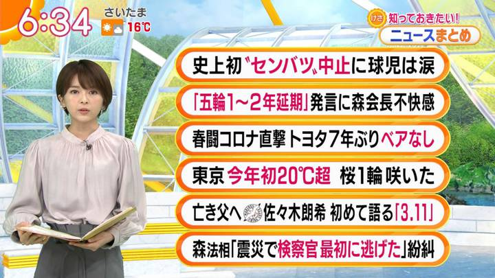 2020年03月12日福田成美の画像11枚目