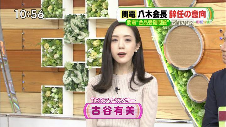 2019年10月09日古谷有美の画像01枚目
