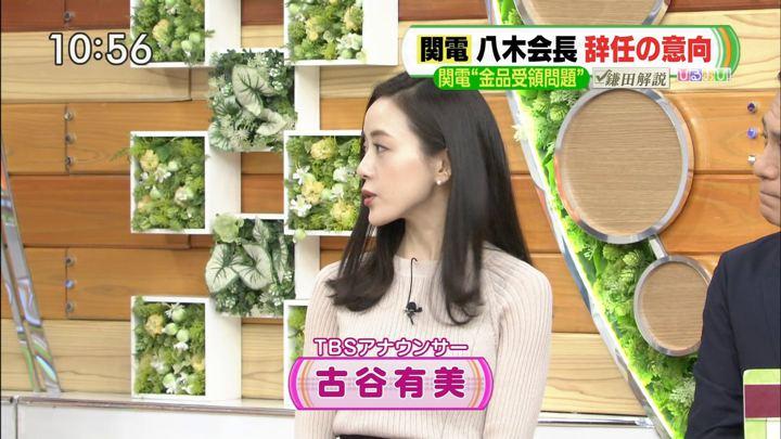 2019年10月09日古谷有美の画像02枚目