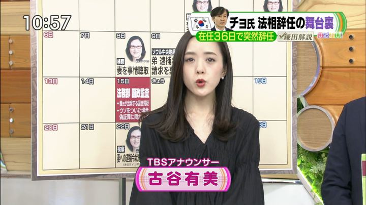 2019年10月16日古谷有美の画像03枚目