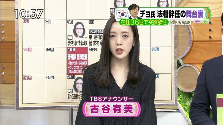 2019年10月16日古谷有美の画像04枚目