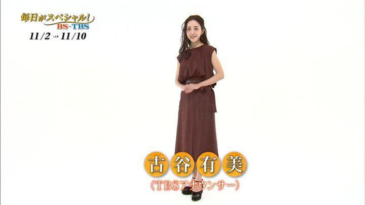 2019年11月02日古谷有美の画像01枚目