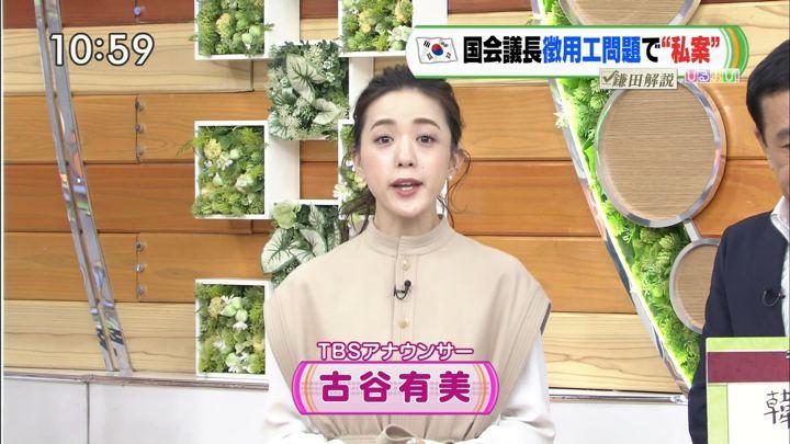 2019年11月06日古谷有美の画像01枚目