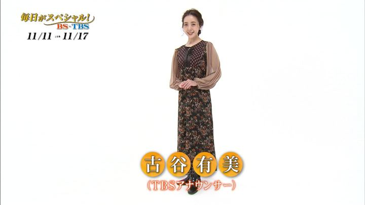 2019年11月10日古谷有美の画像01枚目