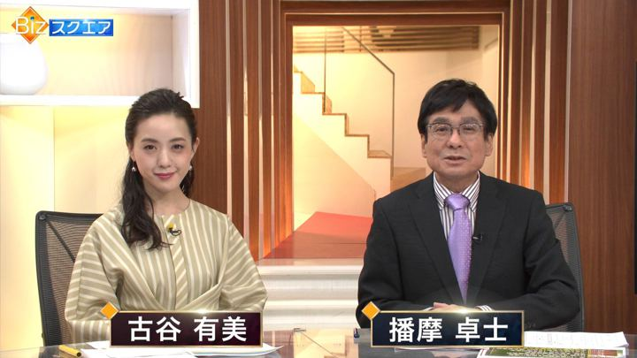 2019年11月10日古谷有美の画像18枚目