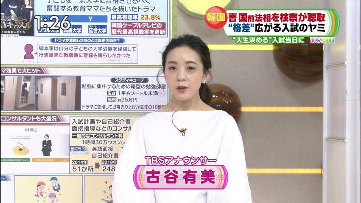 2019年11月15日古谷有美の画像01枚目