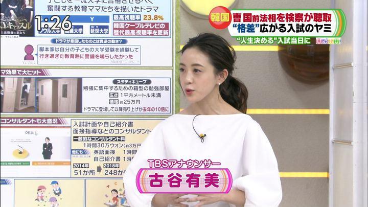 2019年11月15日古谷有美の画像02枚目