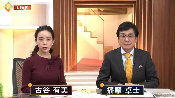 2019年11月24日古谷有美の画像03枚目