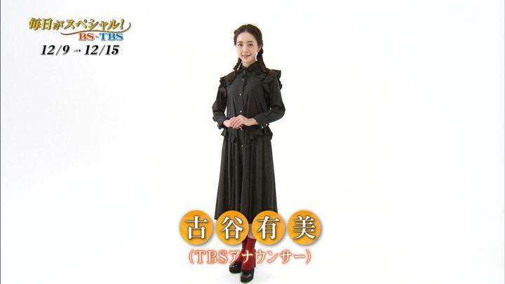 2019年12月08日古谷有美の画像02枚目