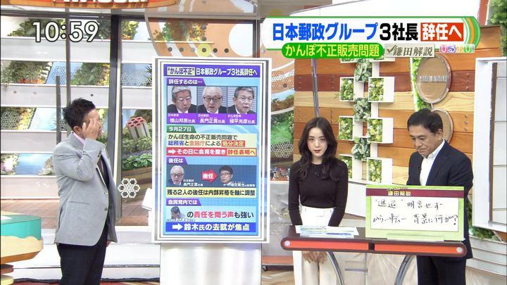 2019年12月25日古谷有美の画像01枚目