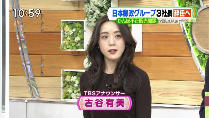 2019年12月25日古谷有美の画像03枚目