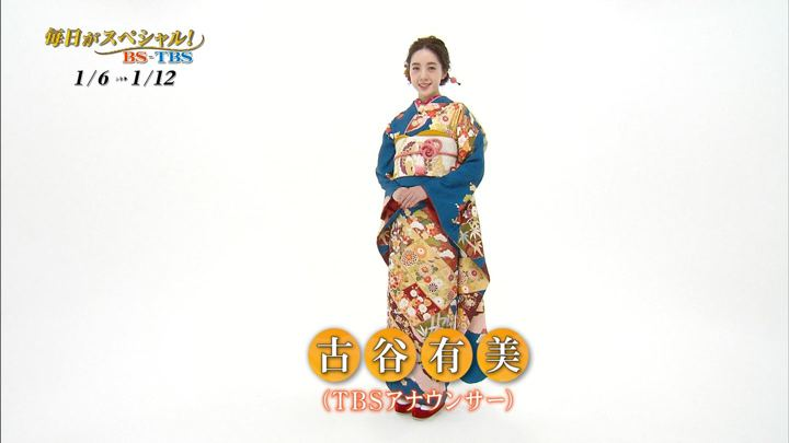2020年01月04日古谷有美の画像03枚目