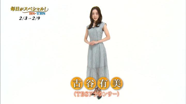 2020年02月02日古谷有美の画像03枚目