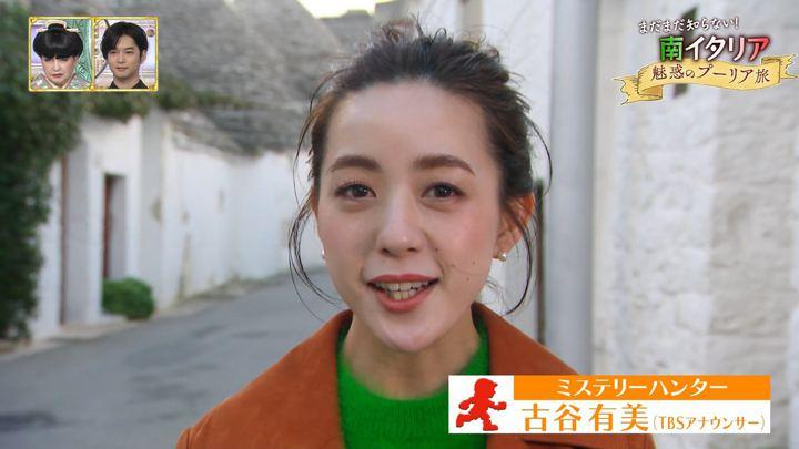 2020年02月15日古谷有美の画像01枚目