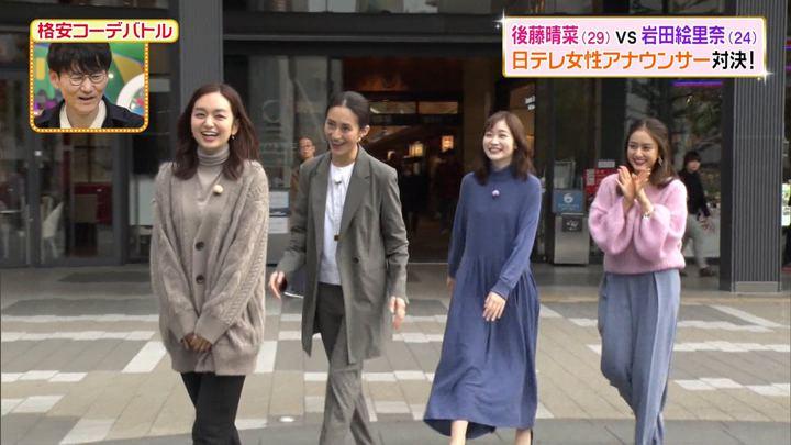 2019年11月26日後藤晴菜の画像02枚目