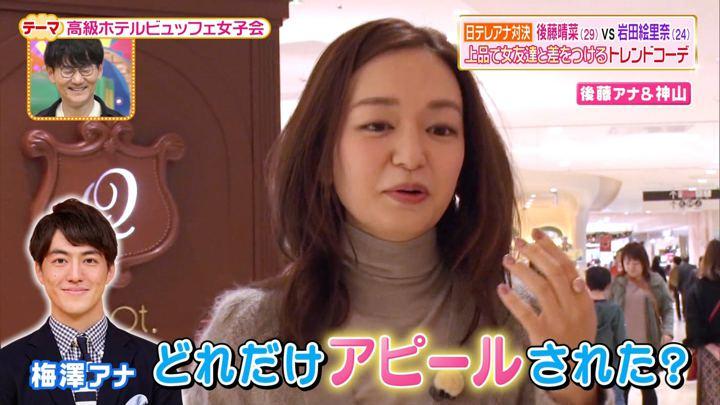 2019年11月26日後藤晴菜の画像05枚目