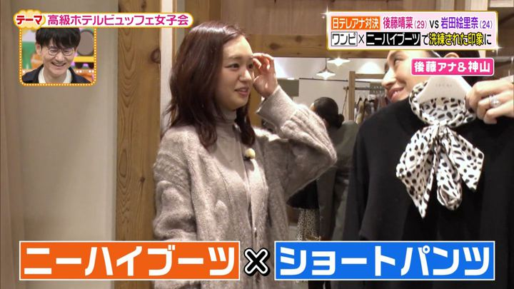 2019年11月26日後藤晴菜の画像08枚目
