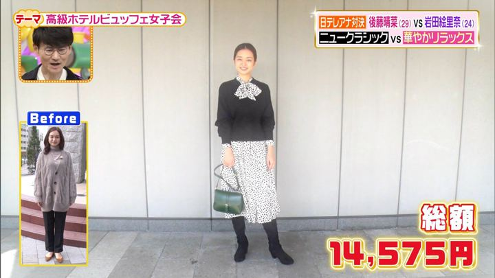 2019年11月26日後藤晴菜の画像11枚目