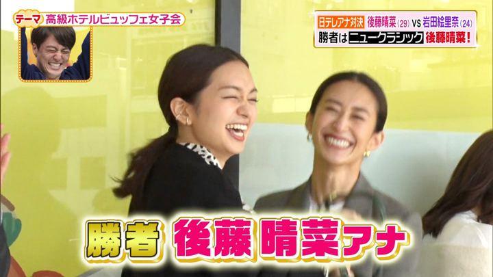 2019年11月26日後藤晴菜の画像15枚目