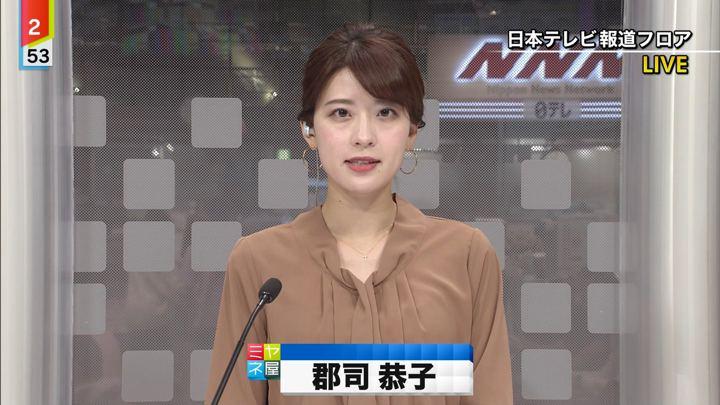2019年10月10日郡司恭子の画像10枚目