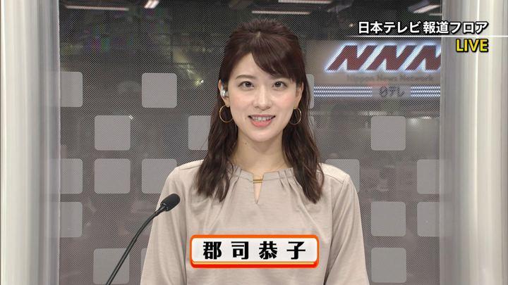 2019年10月21日郡司恭子の画像02枚目