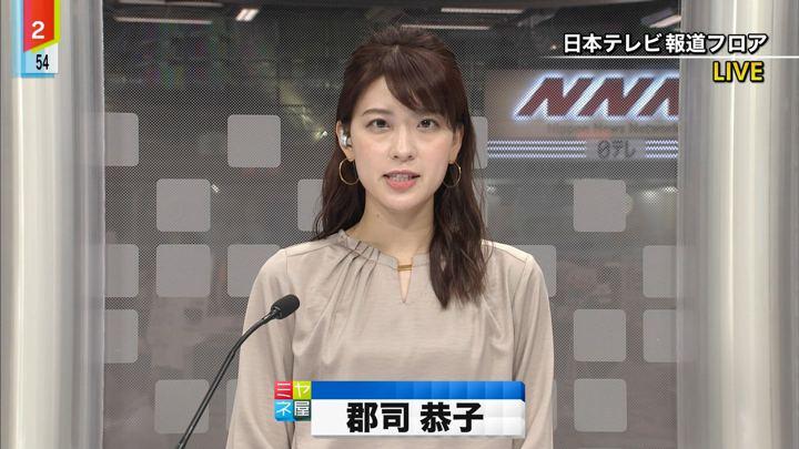 2019年10月21日郡司恭子の画像07枚目