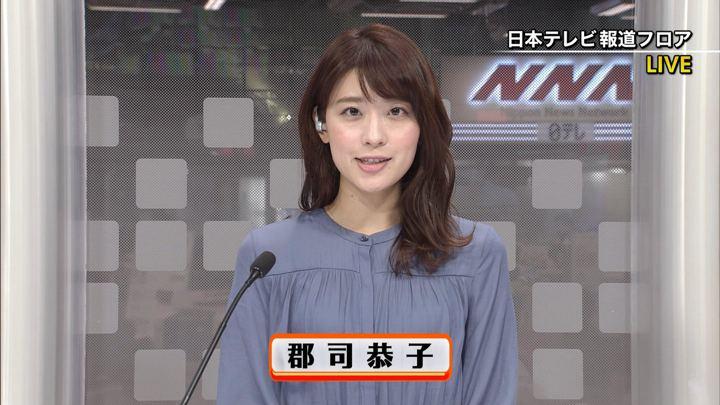 2019年10月28日郡司恭子の画像02枚目